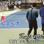 【テニスドキュメンタリー】#11 日本代表ダブルスペアの夢 ~松井俊英 現役最年長ATPランカーの素顔~