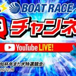 12/29(火)「スポーツ報知杯年またぎ特選競走」【2日目】