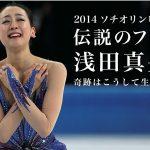 【元気が出るムービー】2014ソチオリンピック 浅田真央の奇跡に、世界が感動