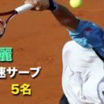 【テニス】サーブのフォームが超綺麗なトッププロ5名を紹介!【フォーム】tennis serve