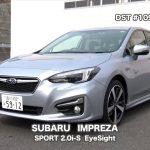 【DST】スバル インプレッサ スポーツ 2.0 i-S EyeSight VS トヨタ CH-R S-T(加速編)【DST#109-01】