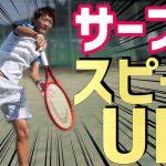 【3つのポイントで変わる!】サーブのスピードUPレッスン!【テニス】