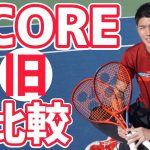 【柔らかさが大きく違う!】新旧VCORE徹底比較!【テニス】