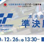 本大会 準決勝【全国都道府県対抗eスポーツ選手権 2020 KAGOSHIMA グランツーリスモSPORT部門】