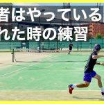 【テニス】上級者は必ず行なっている、振られた時の練習!【切り返し練習】