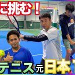 【軟式×硬式】ソフトテニス元日本リーガーが硬式テニス元日本一に挑戦!?