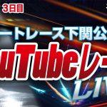 1/10(日)【3日目】スポーツ報知杯【ボートレース下関YouTubeレースLIVE】