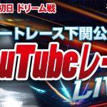 1/8(金)【初日 ドリーム戦】スポーツ報知杯【ボートレース下関YouTubeレースLIVE】