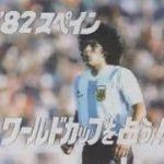 【ダイヤモンドサッカー】1982 スペインワールドカップを占う【岡野俊一郎, 森孝慈】