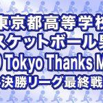 東京都高等学校バスケットボール男子2020 Tokyo Thanks Match 決勝リーグ最終戦