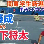 【関東学生新進2020/F】丹下将太 vs 白藤成 関東学生新進テニス2020 男子シングルス決勝戦