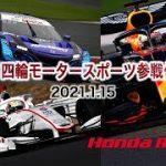 2021年四輪モータースポーツ参戦体制発表