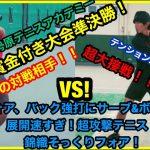 賞金付き大会準決勝!翔吾は29ポンド⁈VSオールラウンダー型攻撃テニス!圭斗