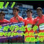 リオオリンピック 男子400メートルリレー決勝 感動!現地より