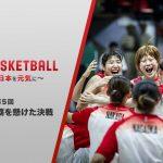 """【第5回】FIBA女子アジアカップ2019決勝(フルゲーム)""""With Basketball ~バスケで日本を元気に~"""""""