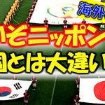 【海外の反応】衝撃!!感動!!日韓ワールドカップは「サッカー史上の恥」となぜ言われる!?FIVA会長「もうこの国では開催しない!!」