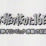 【NHK】 1998 長野 冬季オリンピック 総集編