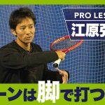 【テニス】サーブの速度UP & 脚で押し出すリターン!脱力が大事です!