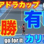 【テニス/シングルス】ディアドラカップin有明決勝go for it カリスマ
