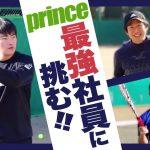 【テニス】prince最強社員のサーブが凄まじかった!!