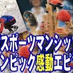 【感動】これぞスポーツマンシップ!オリンピック感動エピソード