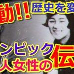 【感動・実話】スポーツ界の歴史を変えた!オリンピック女子陸上選手!