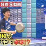 スポーツ好珍㊙動画 張本智和がフライパンで卓球!?
