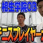 【テニス】イケメンテニスプレーヤー平松プロ・田沼プロと練習