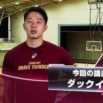 バスケットボール講座 「ダックイン」 | 【アニメ】 あひるの空 | 10月放送分