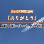 青空に感謝の白線…ブルーインパルス感動の飛行(20/06/09)
