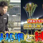 【潜入】2019年クラブW杯日本人唯一の出場選手に密着!ガチのプロトレに混じっても通用するのか?