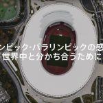 東京2020オリンピックスタジアムを支える技術・製品
