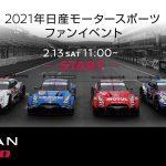 【中継】2021日産モータースポーツファンイベント