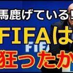 【海外の反応】2026年サッカーワールドカップのアジア枠が大幅増へ!→ 海外「FIFAは滅べ!32カ国のままにしろよ!」 ! ! !