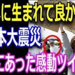 【311東日本大震災】感動!ツイッター東日本大震災後のエピソード「日本に生まれたことを誇りに思う」つぶやきまとめ