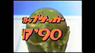 '90W杯 イタリア大会 総集編 (尻切れです)