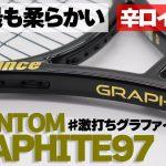【テニス】史上最も柔らかい新グラファイト97を辛口インプレ!PRINCE/プリンス〈ぬいさんぽ〉