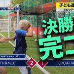 完コピ率99% モスクワの子ども達がW杯決勝のプレーを完全再現!