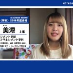 日本体育大学AO入試体験談(スポーツライフマネジメント学科)
