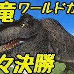 【Beast Battle Simulator】恐竜×サッカー=ワールドカップpart8【ゆっくり実況】