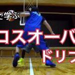 【解説】クロスオーバードリブル講座(バスケットボールテクニック向上練習)How to Crossover dribble in Basketball