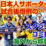 【サッカーワールドカップ】感動!日本人サポーター、試合後恒例のスタジアムのゴミ拾いでまたも海外から称賛の声【海外の反応Lab】