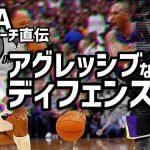 【NBAスキルコーチ直伝】勝つためのディフェンス