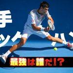 【テニス】現役両手バックハンドTOP7