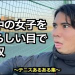 【テニス】テニスあるある集〜先輩ナメてんじゃねえよ!編〜【あるある】【TikTok】