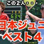 【テニス/ダブルス】サラテニVS全日本ジュニアベスト4 ダンロップテニストーナメント岐阜県大会QF