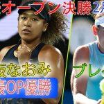 大坂なおみ VS ジェニファー・ブレイディ | 全豪オープン決勝 テニス 2021 女子シングルス 2月20日
