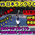 VS日本ランク70位!!サーブ、フォアハンドエース量産!相手の力を利用して攻めるには?