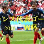 🇷🇺W杯 フランス代表ゴール集
