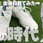 【テニス】新作フュージョンレブがパワーアップ!YONEX(ヨネックス)〈ぬいさんぽ〉
